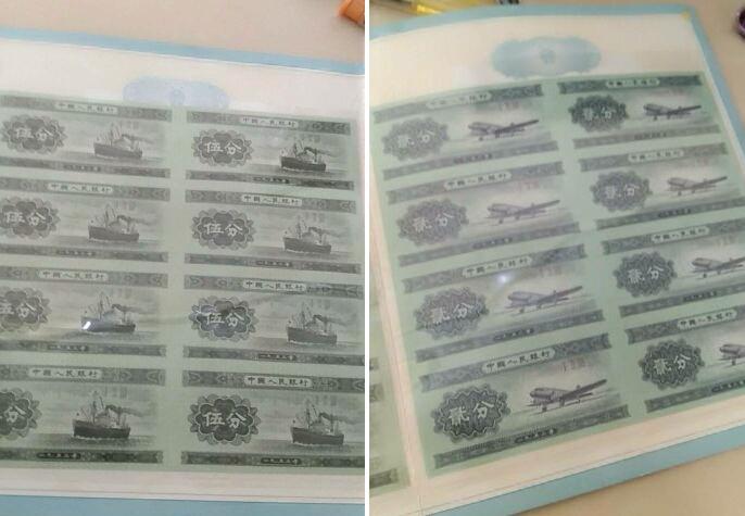 第二套人民幣紙分幣連體鈔