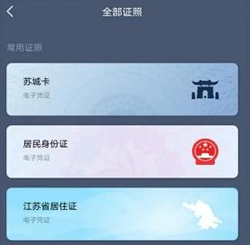 """重要消息! """"苏城码""""App正式上线启用"""