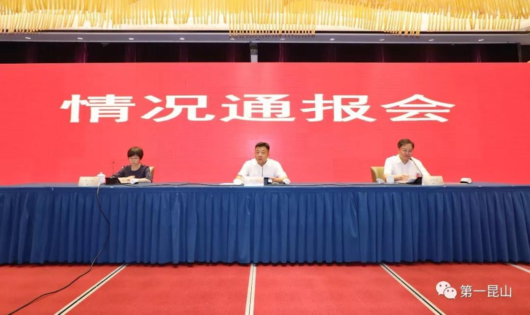 市委召开全市老干部情况通报会,杜小刚传达通报十三届七次全会精神