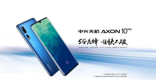 全国首款开售的5G手机中兴天机Axon 10 Pro 5G版正式上市