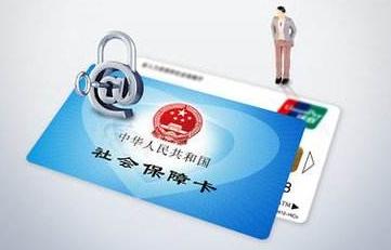 2020年1月1日起,昆山�t保IC卡全面停止使用!