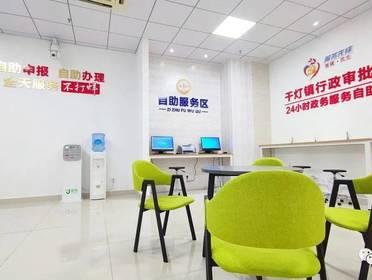 千灯镇正式启动24小时政务服务自助区试运行工作。