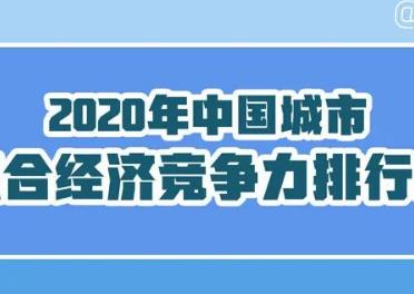 中国城市竞争力报告发布,苏州排名亮了
